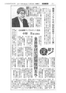 建設新聞「深掘り」2019.10.3
